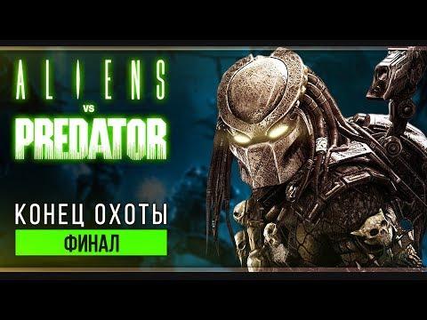 Финал | Прохождение Aliens Vs. Predator 2010