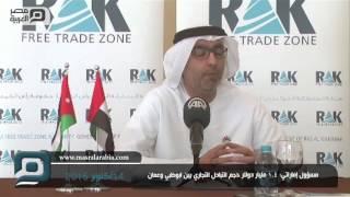 مصر العربية | مسؤول إماراتي: 1.4 مليار دولار حجم التبادل التجاري بين ابوظبي وعمان