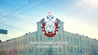 Клиники СибГМУ: первые университетские клиники Сибири