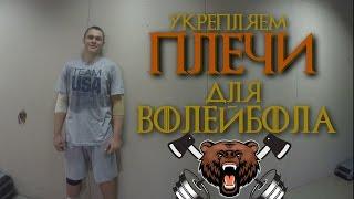 Rocky Volleyboa #1 Здоровые плечи для волейбола / Good sholders for volleyball [ENG SUB]