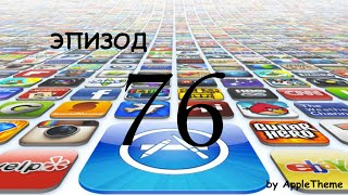 Обзор лучших игр и приложений для iPhone и iPad (76)