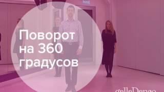 видео GallaDance, танцевальные клубы
