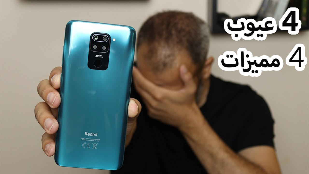 Redmi Note 9 - عيوب و مميزات
