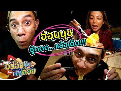 อร่อยเด็ดเข็ดด๋อย EP22 | อ่อนนุช ซู้ดดด...แล้วเด็ด!!!