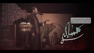 هنياله | الملا عمار الكناني  - عزاء هيئة عاشوراء - العراق - بغداد - محرم الحرام 1442 هجرية