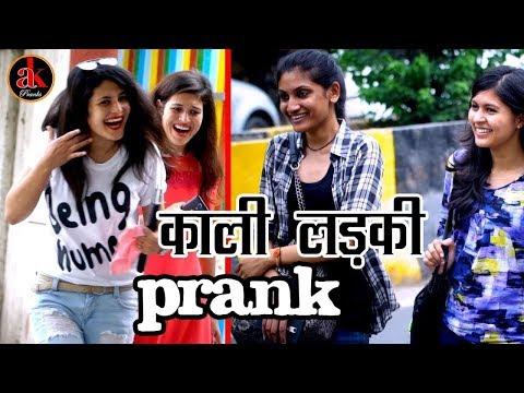 Kali Ladki Prank    Viral Video 2017    by Ak Pranks Video    Funny Video