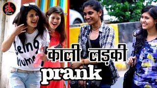 Kali Ladki Prank || Viral Video 2017 || by Ak Pranks Video  | Funny Video