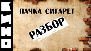 КИНО аккорды Пачка сигарет 🎸 lesson A pack of cigarettes