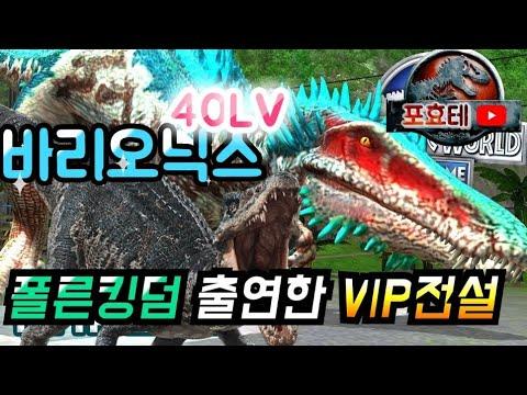 신규vip전설 바리오닉스 만렙 리뷰!! 폴른킹덤서 주인공들을 놀라게한 그녀석 | 쥬라기월드 더 게임 Jurassic world the game