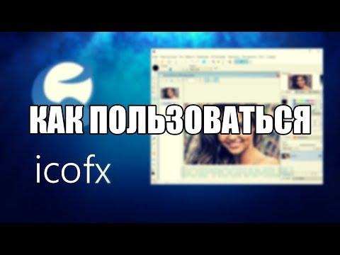 IcoFX как пользоваться ( Обзор программы IcoFX на русском)
