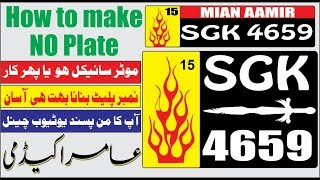 Most Stylish Number Plate Designs for your Car and Motor Baik | Coral Draw Tutorial in Urdu/ Hindi
