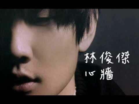 林俊傑 JJ Lin《心牆》