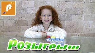 Розыгрыш на моём канале - коллекция смурфиков машемс Raffle prizes Smurfs Mashems