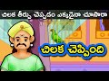 Chilaka Cheppindi - Telugu Stories For Kids | Panchatantra Kathalu | Moral Short Story For Children video