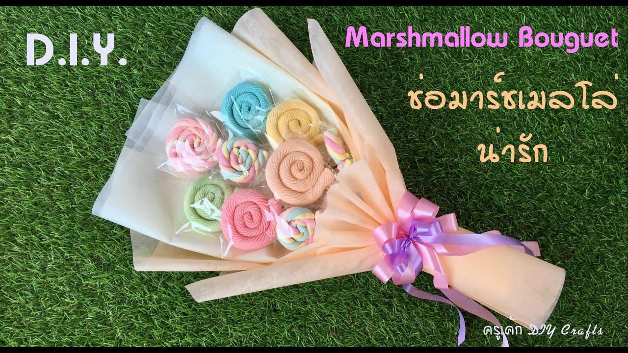 DIY Marshmallow Bouquet. วิธีจัดช่อขนมมาร์ชเมลโล่ว์ น่ารัก ของขวัญวันปัจฉิม