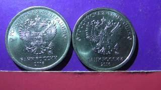 Редкие монеты РФ 1 рубль 2016 года ММД Обзор разновидностей