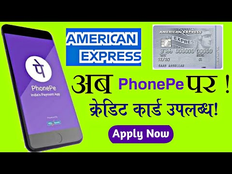 American Express Credit Card Apply On Phonepe Get Exclusive Offer On Benefits || Check Eligibility🔥