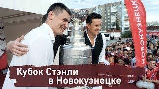 Кубок Стэнли в Новокузнецке