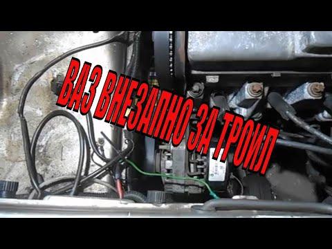 ВАЗ 2115 за троил двигатель инжектор РЕМОНТ
