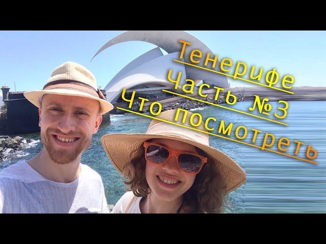 Тенерифе - Что посмотреть (Часть №3)
