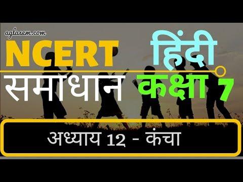 कक्षा 7 |  हिंदी | अध्याय-12 कंचा | एनसीईआरटी समाधान