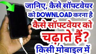 किसी भी मोबाइल में सॉफ्टवेयर कैसे चढ़ाते हैं, पूरी वीडियो How To Flash Software Complete Video