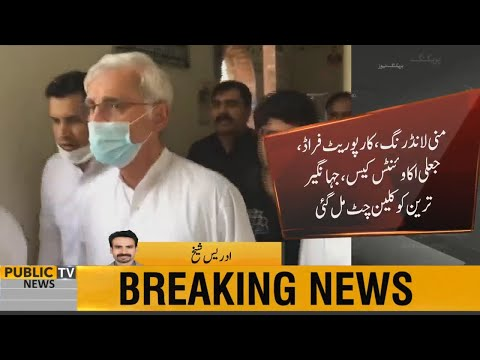 Clean chit to Jahangir Tareen in money laundering, corporate fraud case