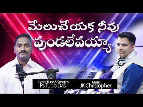 MELU CHEYAKA Rev.T.JOBDAS Music JK Christopher Latest Telugu Christian songs 2018