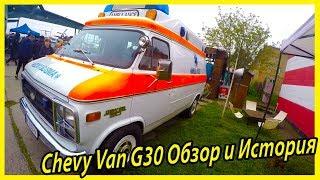 Американские ретро автомобили Chevy Van G30 обзор и история. Американские автомобили 80-х годов