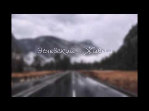 Клип Эсчевский - Живым