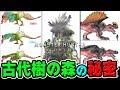 【MHW】古代樹の森に知られざる秘密が!聖地巡礼先は兵庫県!アンジャナフの羽毛の役割【モンハンワールド】