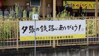 JR石勝線夕張支線廃止から1年のいま