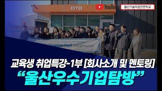 [취업특강]1부 울산우수 기업탐방 - 실무자 멘토링/기…