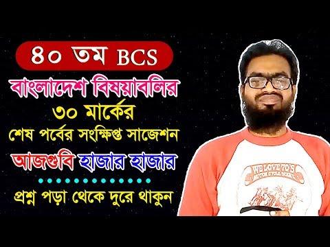 BCS Final short suggestion on Bangladesh Affairs || Bangladesh Affairs short suggestion for 40th BCS
