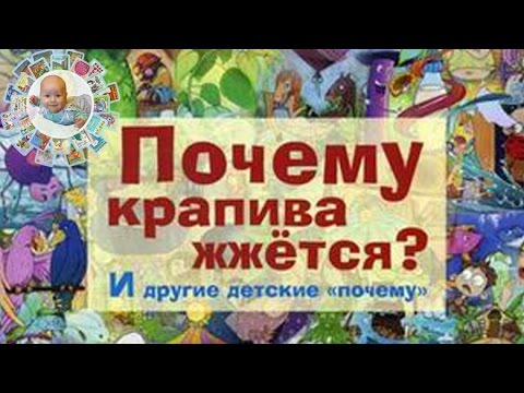 Детская книга: Почему крапива жжется? И другие детские почему