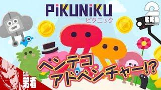 YouTube動画:#1【アクション】弟者の「Pikuniku(ピクニック)」【2BRO.】