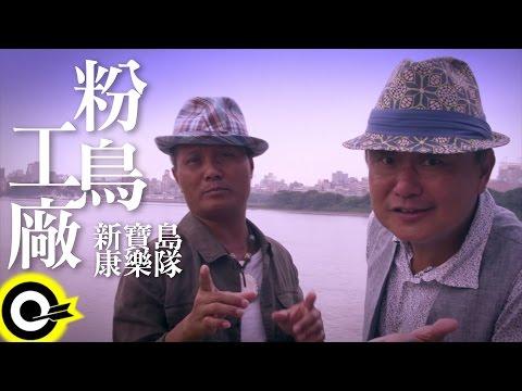 新寶島康樂隊 New Formosa Band【粉鳥工廠 Dove Factory】Official Music Video HD