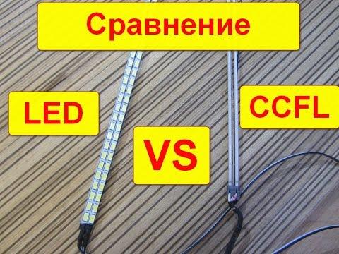 видео: led vs ccfl что лучше? Сравнение
