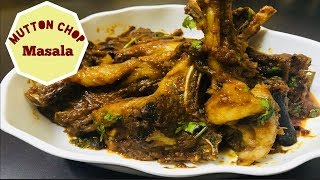 Mutton chop masala   how to make mutton chop masala   