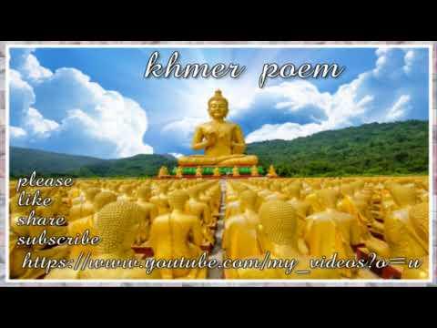 khmer poem ,ប្រជុំសុភាសិតខ្មែរ,  Khmer Traditional Khmer Poem
