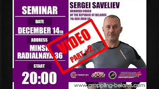 SERGEI SAVELIEV/GRAPPLING TECHNIQUES/SEMINAR PART 2