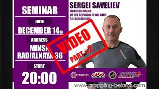 SERGEI SAVELIEV/GRAPPLING TECHNIQUES/SEMINAR PART 2