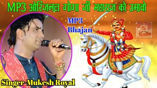 MP3 Origanal Goga Ji Mharaj Ko Umavo Singer Mukesh Royal-LIKE   SHARE   COMMENT   SUBSCRIBE Thanks