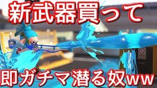 【スプラトゥーン2】新武器(スクイックリンα)実装直後にガチマに持ってくる奴www【ツトッキー】 thumbnail
