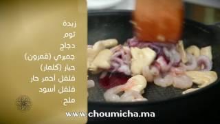 شميشة : كراتان الدجاج و فواكه البحر (وصفة سريعة)