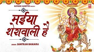 शेरावाली है मैया शेरावाली है | Santram Banjara | Superhit Mata Rani Bhajan | Rathore Cassettes