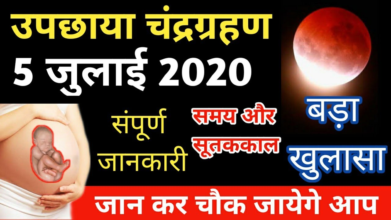 5 जुलाई 2020 चन्द्रग्रहण का समय/Chandra Grahan 2020 Ka Time/Timings of Lunar Eclipse 2020|