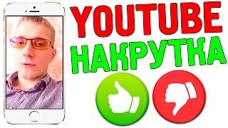 Накрутка просмотров на YouTube. Стоит ли этим заниматься?