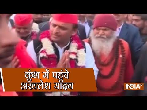 Samajwadi Party Chief Akhilesh Yadav Arrives At Kumbh Mela