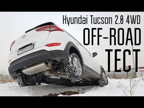 Выбираем семейный кроссовер 2016. Выбор сделан Hyundai Tucson